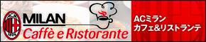 ACミランカフェ&リストランテ