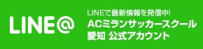 ACミランサッカースクール愛知公式LINE