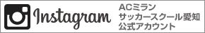 ACミランサッカースクール愛知公式インスタグラム